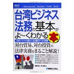 中古:図解入門ビジネス台湾ビジネス法務の基本がよ~くわかる本 (How‐nual Business Guide Book)