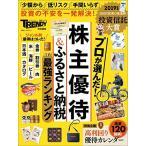 中古:株主優待&ふるさと納税最強ランキング (日経ホームマガジン)