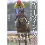 中古:ディープインパクト—無敗の三冠馬の真実 (廣済堂競馬コレクション)