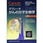 中古:デヴィータがんの分子生物学 第2版