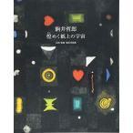 中古 綺麗:駒井哲郎―煌めく紙上の宇宙
