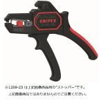 KNIPEX/クニペックス  ワイヤーストリッパー/ストッパー  型番:1269-23