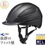 Yahoo!乗馬用品プラス乗馬用ヘルメット KED PASO(黒 マットブラック) 乗馬ヘルメット 帽子 欧州安全基準認証 サイズ調整 インナー洗濯可 LED安全ライト 乗馬用品