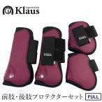 馬用 レッグプロテクター 前肢・後肢4点セット(赤茶バーガンディー) ホースブーツ Klaus 前後肢・脚ガード フルサイズ FULL 馬具