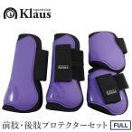 馬用 レッグプロテクター 前肢・後肢4点セット(紫パープル) ホースブーツ Klaus 前後肢・脚ガード フルサイズ FULL 馬具 乗馬用品