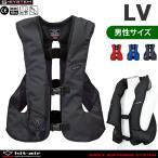 hit-air エアバッグプロテクター LV 男性サイズ メンズ 乗馬用ボディプロテクターベスト 軽量 エアバック 安全ベスト ヒットエアー 乗馬用品