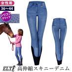 レディース 乗馬デニムキュロットHPL1(ライトブルー) シリコングリップ ジーンズ ELT 尻革 女性用 乗馬用 ストーンウォッシュ ズボン パンツ 乗馬用品