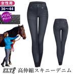 レディース 乗馬デニムキュロットHPL2(ダークブルー) シリコングリップ ジーンズ ELT 尻革女性用 乗馬用キュロット ナイトブルー ズボン パンツ 乗馬用品