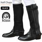 乗馬用ハーフチャップスKB 本革スエードレザー(黒ブラック) Klaus 乗馬チャップス 本皮
