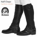 乗馬用ハーフチャップスKH(黒ブラック 合皮) 人工皮革 Klaus 乗馬チャップス シンセティックレザー 脚絆レギンス 乗馬用品