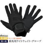 Klaus 乗馬用ヌバック風グローブJF1(黒ブラック) スタンダードサイズ ライトウェイト手袋 男女兼用