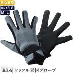 Klaus 乗馬用ワッフル・ライトグローブKF1(灰色グレー) 手袋 軽量 グレー×ブラック 乗馬用品
