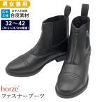 乗馬 合皮ショートブーツ(フロントファスナー黒) Equi-Theme ジョッパーブーツ ESBZ 短靴 防水 男女兼用