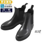 ELT 乗馬用ジョッパーブーツ(黒ブラック) 乗馬ブーツ 短ショート 防水PVC  男女兼用 合皮靴