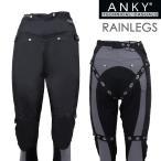 ANKY レインレッグスAR2 雨具レッグカバー(ブラック)  キュロットカバー 黒 レインコート アンキー 乗馬用品