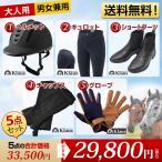 乗馬スタート5点セット ヘルメット、キュロット、ブーツ、ハーフチャップス、グローブ(手袋) 大人用 男女兼用 靴下おまけ付 交換送料無料 初心者 乗馬用品