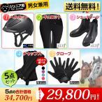 ジュニア用 乗馬スタート5点セット ヘルメット、キュロット、ブーツ、ハーフチャップス、グローブ(手袋) 子供用 男女兼用 交換送料無料 初心者 乗馬用品