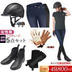 レディース乗馬ハイグレード5点セット ヘルメット、キュロット、ブーツ、ハーフチャップス、グローブ(手袋) 女性用 靴下おまけ付 交換送料無料 乗馬用品