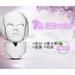 LEDマスク7色 光エステ美容器 家庭用LED美顔器 美白 痩せ顔 毛穴汚れ 肌のツヤ ハリ エイジングケア