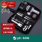 時計工具セット 時計工具 セット プロ用 時計修理工具 プロが認めた改良版 ベルト調整 電池交換