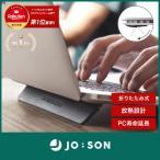 ノートパソコン スタンド 折りたたみ PC スタンド 軽量 持ち運び JOBSON ノートPC スタンド macbook pro 放熱 冷却 軽量 JB465