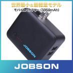 【モバイルバッテリー ( 3350mAh )】 軽量 コンセント ACアダプター バッテリー USB 充電器 折りたたみ式プラグ搭載 2USBポート LED iPhone [メーカー12カ月保