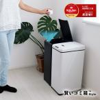 賢いゴミ箱 自動開閉 ゴミ箱 自動 自動ゴミ箱1 42リットル おしゃれ ふた付き 消臭 スリム ごみ箱 センサー 45l キッチン スライド式