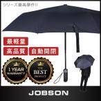 折りたたみ傘 自動開閉 折り畳み傘 傘 かさ 軽量 メンズ レディース 大きい 超軽量 ワンタッチ 丈夫 晴雨兼用