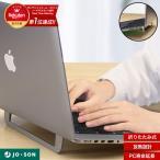 折りたたみPCスタンド pc冷却 ノートパソコン PC台 macbook pro スタンド ノートPC  軽量 ブラック シルバー JB565 メーカー保証1年