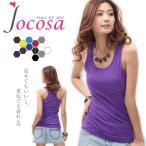 キャミソール タンクトップ レディース シンプル ヨガウェア 定番 12色 カラー豊富 JOCOSA 即納8508