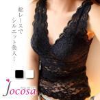 総レース キャミソール タンクトップ インナー レディース   白 黒 送料無料 JOCOSA 即納8511