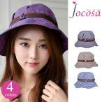ハット ドット デニム 春夏 レディース 帽子 4色 日よけ UV対策 チューリップハット 送料無料 JOCOSA 即納8637