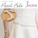 ショッピングチェーン 細ベルト チェーン パール オシャレ 真珠 飾り ゴールド レディース JOCOSA 即納8647