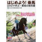 はじめよう!乗馬 DVDで学ぶ・乗馬の教科書 【乗馬用品】【馬具】【201401】