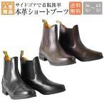 ショッピングショートブーツ 送料無料 MORETTA(モレッタ) ルッキア 本革 ライディング ショートブーツ 乗馬 ブーツ ショートブーツ 乗馬用品 馬具