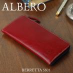 アルベロ ALBERO 長財布 BERRETTA 5501 L字ファスナー長財布 ベレッタシリーズ ...
