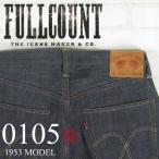 フルカウント 0105 ジーンズ テーパードストレート インディゴブルー リジッド 1953MODEL   FULLCOUNT 在庫限り