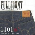 フルカウント 1101 ジーンズ ミドルストレート インディゴブルー リジッド 日本製 FULLCOUNT