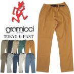 gramicci/グラミチ クライミングパンツ /ボルダリング パンツ スリムフィット ジッパー仕様 2015SS TOKYO G PANTS