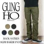 GUNG HO/ガンホー スリムベイカーパンツ BACK SATEEN SLIM BAKER PANTS 日本製
