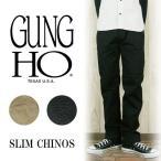 GUNG HO/ガンホー チノパン スリムチノ SLIM CHINOS 日本製