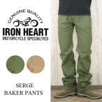 IRON HEART/アイアンハート サージ ベイカーパンツ SERGE BAKER PANTS 日本製