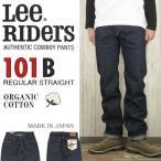 リー 101 Lee 101-B ストレート ジーンズ BUTTON-FLY Lee AMERICAN RIDERS 日本製