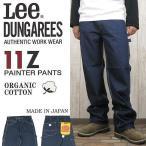 Lee DUNGAREES/リー ダンガリーズ 11Z ペインターパンツ ワンウォッシュ 日本製