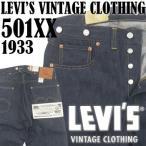 リーバイス 復刻版 501XX 1933年モデル ストレート リジッド 米国製 LEVIS VINTAGE CLOTHING