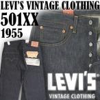 リーバイス 復刻版 501XX 1955年モデル テーパードストレート リジッド 米国製 LEVIS VINTAGE CLOTHING