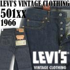 リーバイス ヴィンテージ 501XX 1966年モデル ジーンズ テーパードストレート リジッド 米国製 LEVIS VINTAGE CLOTHING