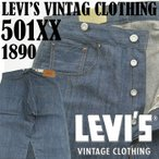 リーバイス ヴィンテージ 501XX 1890年モデル ジーンズ リジッド 米国製  LEVI'S VINTAGE CLOTHING