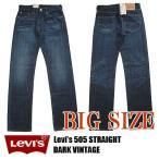 Levi's/リーバイス ビッグサイズ 505 ジーンズ ストレート ダークヴィンテージ