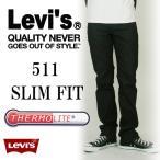 Levi's/リーバイス 511 スリム ブラック WARMジーンズ